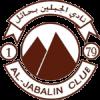 Al Jabalain - Logo
