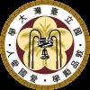 Тайвански университет - Logo