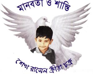 Sheikh Russel KC - Logo