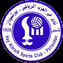 Хай ал-Араб - Logo